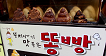 Insadong PooPoo Land Discount Ticket_thumb_16