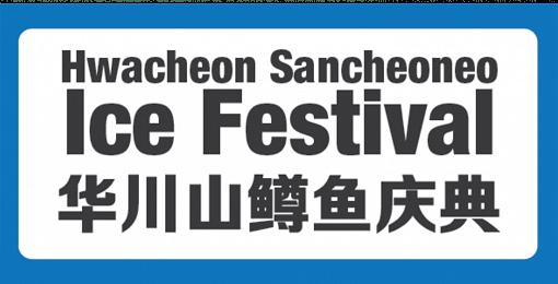 [Jan 6-Jan 28] Hwacheon Sancheoneo Ice Fishing Festival Shuttle Bus Ticket_6