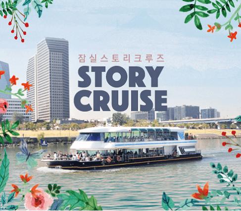 Hangang River Daytime Cruise - Jamsil Dock_0
