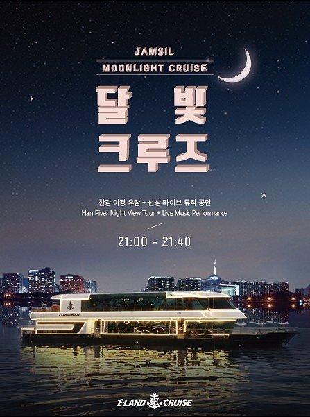 Hangang River Evening Cruise - Jamsil Dock_3