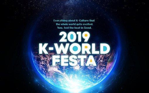 2019 K-World Festa Standing Ticket Package (Aug 15/16/24)_0