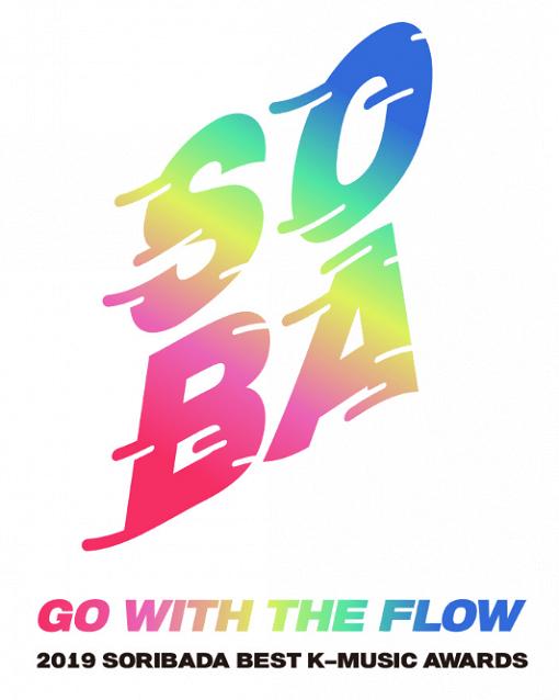2019 Soribada Best K-Music Awards Ticket Package (Aug 22 & 23)_0
