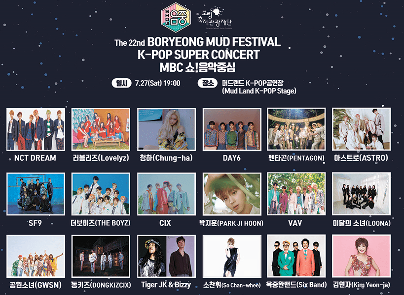 [Jul 19~ 28] 2019 Boryeong Mud Festival with K-POP Shuttle Bus