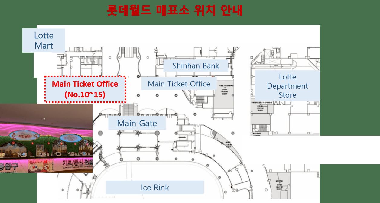 Lotte World Discount Ticket